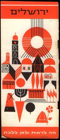 Vintage Israeli ephemera,