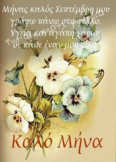 New Month Greetings, Mina, Greek Quotes, Movie Quotes, Good Morning, September, Art, Film Quotes, Buen Dia