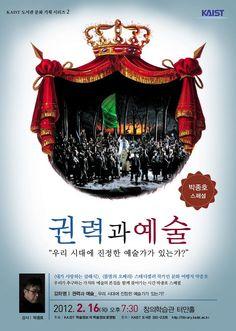 [도서관 문화기획 시리즈2] 박종호 스페셜 '권력과 예술'(2012년 2월 16일)