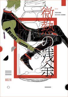 【閃華4】【うぐ茶】新刊サンプル1 [1]