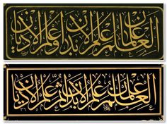 العلم علمان ، علم الأبدان و علم الأديان