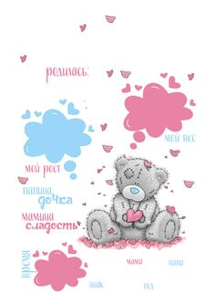 Tatty Teddy, Teddy Bear, Pastel Wallpaper, Baby Scrapbook, Journal Cards, Vector Icons, Banner, Snoopy, Letters