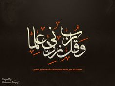 I speak some arabic. I would like to master the language.