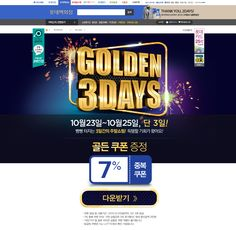 롯데닷컴 Golden 3Days event lotte.com