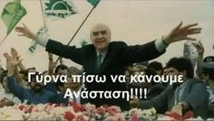 Cat Memes, Funny Pictures, Greek, Jokes, Cats, Movie Posters, Fanny Pics, Gatos, Husky Jokes