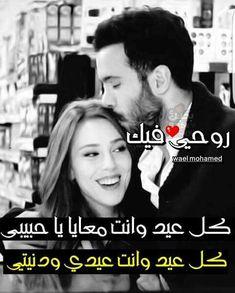 MY HEART❤ Arabic Love Quotes, Arabic Words, Sweet Words, Love Words, Roman Love, Eid Al Fitr, Romantic Picnics, Christmas Couple, Happy Birthday Quotes