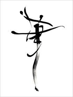 Japanese calligraphy HANA「華」 Flower. Beautiful.
