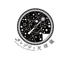 サークル「オレンジと天球儀」様ロゴ