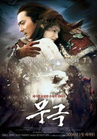 The Promise (무극 - 無極) Korean - Movie - Picture @ HanCinema :: The Korean Movie and Drama Database