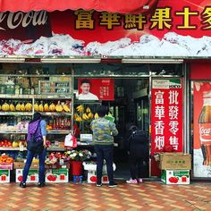 i love the #colorful #patterns and #typography you see in #store fronts all around #macau. #red #yellow #banana #street #streetphotography #streetstyle #streetlife #travel #travelgram #traveling #travelphotography #asia