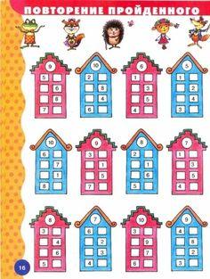Развивайка - развитие вашего малыша Math Addition Worksheets, Kids Math Worksheets, Preschool Activities, 1st Grade Math, Kindergarten Math, Numbers For Kids, Teacher Cards, Educational Games For Kids, Math Art