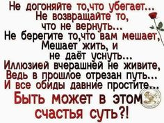 (87) Одноклассники Laws Of Life, Different Quotes, Expressions, Quotations, Pray, Psychology, Encouragement, Mindfulness, Wisdom