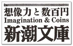 想像力と数百円 (コピー:糸井重里 / 1984年「新潮文庫」)