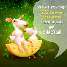 Outstanding New years eve party information are readily available on our web pages. Christmas Mood, Diy Christmas Gifts, Christmas And New Year, Christmas Decorations, Christmas Ornaments, Marketing Merchandise, Happy New Year Message, Mood Wallpaper, Year Of The Rat
