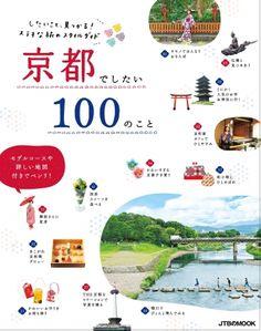 京都でしたい100のこと