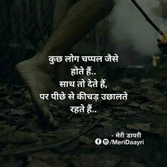 Chankya Quotes Hindi, Inspirational Quotes In Hindi, Shyari Quotes, Motivational Picture Quotes, Swag Quotes, My Life Quotes, Reality Quotes, People Quotes, Attitude Quotes