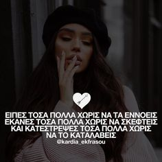 #greek #greekquotes #greekpost #greece Greek Quotes, Emotional Abuse, Love Words, The Past, Poetry, Healing, Narcissist, Nice, Truths