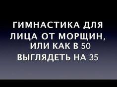 Гимнастика для лица от морщин, или как в 50 выглядеть на 35 http://sovet-kak-otvet.ru/gimnastika_dlja_lica Гимнастика для лица усиливает действие косметическ...