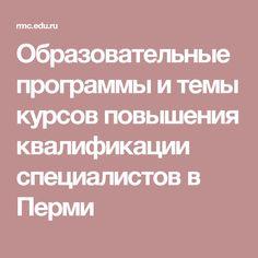 Образовательные программы и темы курсов повышения квалификации специалистов в Перми
