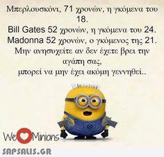 αστείες εικόνες με ατάκες. Best Quotes, Funny Quotes, Funny Memes, Jokes, Humor Quotes, Kai, Funny Greek, Clever Quotes, Greek Quotes