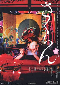 さくらん : オシャレでカッコいい映画ポスター【邦画編】 - NAVER まとめ