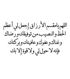 Prayer Verses, Quran Verses, Quran Quotes, Islamic Inspirational Quotes, Arabic Love Quotes, Religious Quotes, Words Quotes, Life Quotes, Qoutes