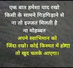 Inspirational Quotes In Hindi, Motivational Quotes For Life, Mood Quotes, Attitude Quotes, True Quotes, Positive Quotes, Secret Love Quotes, Romantic Love Quotes, Feelings Words