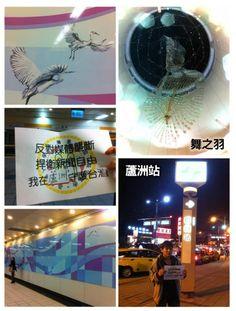 【新北蘆洲】剛落成不久的蘆洲捷運站 New Taipei