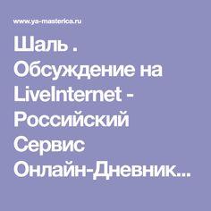 Шаль . Обсуждение на LiveInternet - Российский Сервис Онлайн-Дневников