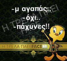 Τα YOLO της Δευτέρας | Athens Voice Yolo, Jokes, Funny, Face, Movie Posters, Husky Jokes, Film Poster, Memes, Funny Parenting