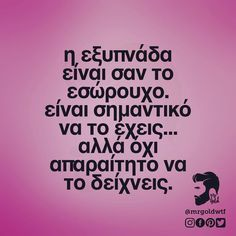 #mrgoldwtf #greece #ελλαδα #ατακες #atakes #funny #comedy #quotes #greekquotes #athens #thessaloniki #mykonos #asteia Religion Quotes, I Love You, My Love, Clever Quotes, Special Quotes, Greek Quotes, True Words, Just In Case, Quotations