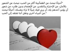 Pin By صورة و كلمة On كلمات راقت لي Quotes Wedding Quotes Words Qoutes