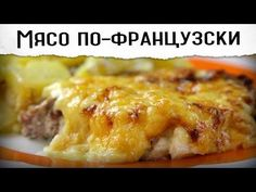 Мясо по французски   Пожалуй, лучший рецепт - YouTube