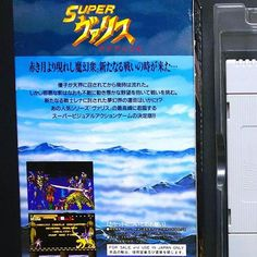 Gorgeous! shared by 16lifegames #retrogames #microhobbit (o) http://ift.tt/1rLxx3i Collection  Super Valis - Akaki Tsuki no Otome #supervalis #supervalisIV  My new adventure is to continue completing my list Super Famicom . I have a very personal collection that gradually you will be showing every day. Each game is available for purchase you just have to contact me by private or in my mail 16lifegames (at) gmail.com Remember that you can ask me for more product photos.  It is a pleasure and…