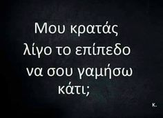 Φωτογραφία του Frixos ToAtomo. My Life Quotes, Poem Quotes, Funny Picture Quotes, Funny Quotes, Try Not To Laugh, Greek Quotes, English Quotes, True Words, Just For Laughs