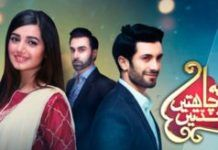 Ye Chahatein Ye Shiddatein Episode 4 Full on Geo tv 24th July 2016