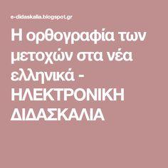 Η ορθογραφία των μετοχών στα νέα ελληνικά - ΗΛΕΚΤΡΟΝΙΚΗ ΔΙΔΑΣΚΑΛΙΑ