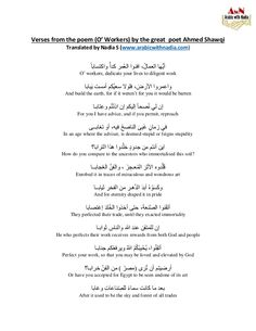 Verses from the poem (O' Workers) by the great poet Ahmed Shawqi Translated by Nadia S (www.arabicwithnadia.com) ُّأيُّ،...