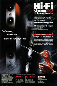 Hi-Fi & High End Show Moscow Exhibition of Hi-Fi, Hi-End audio, Portable audio, Vinyl, Home Theatre