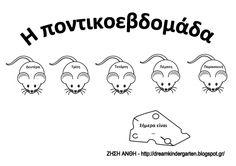 Το νέο νηπιαγωγείο που ονειρεύομαι : Η ποντικοεβδομάδα