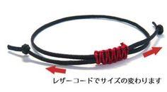 レザーコードなどの、サイズを調整できるコードワーク。編み方はこちら ビーズファクトリー MIYUKI先生の相談室・テクニック集