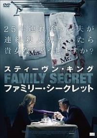 ★★ スティーヴン・キング ファミリー・シークレットの画像・ジャケット写真