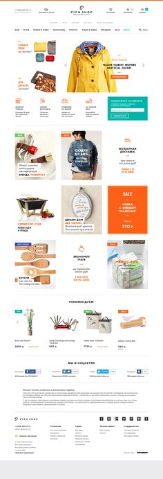 Une des pages web du site internet de Pich Shop