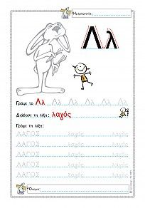 Preschool Letters, Preschool Worksheets, Learn Greek, Greek Language, Language Lessons, School Lessons, Teacher, Education, Alphabet
