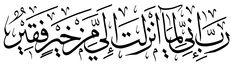 Caligraphy, Arabic Calligraphy, Arabic Calligraphy Art