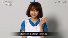 Korean Movie 성실한 나라의 앨리스 (Alice In Earnestland, 2015) 인터뷰 영상 (Interview Video)
