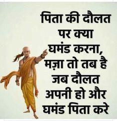 Latest Suvichar in hindi with images Chankya Quotes Hindi, Gita Quotes, Hindi Words, Inspirational Quotes In Hindi, Wisdom Quotes, Quotations, Poet Quotes, Uplifting Quotes, Sad Quotes