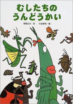 Competition of Insects/ by Tokuda Yukihisa むしたちのうんどうかい (絵本・こどものひろば) 得田 之久