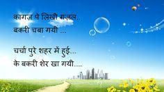 Shayari Urdu Images: Latest Hindi Funny Shayari image