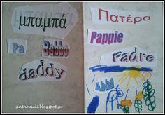 Ανθομέλι: Όλα για τον μπαμπά!